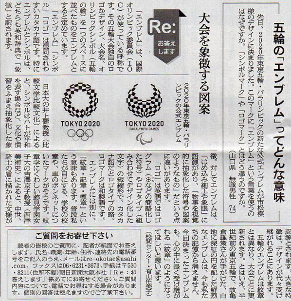 2016-04-30スタッフ注目記事.jpg