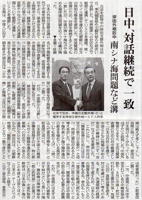 2016-05-01スタッフ注目記事.jpg