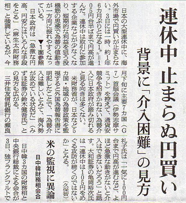 2016-05-04スタッフ注目記事.jpg