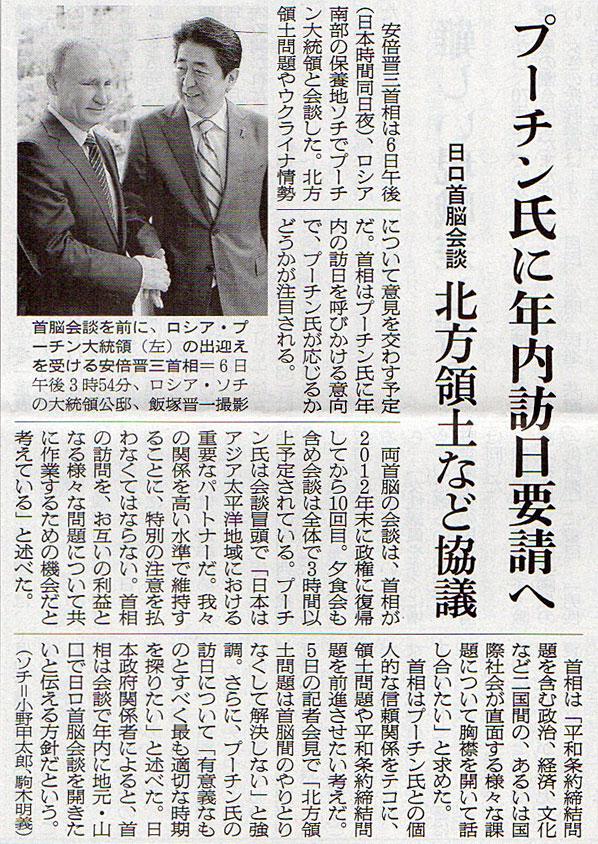 2016-05-07スタッフ注目記事.jpg