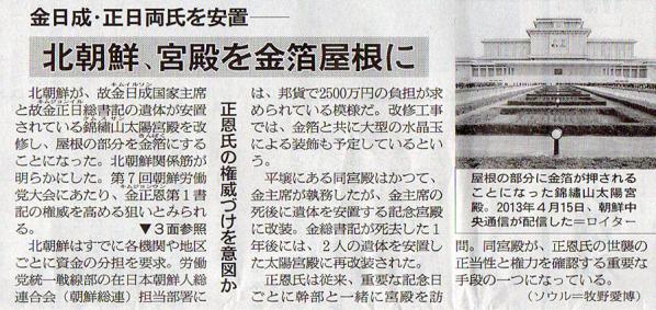 2016-05-09スタッフ注目記事.jpg