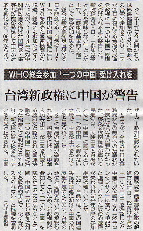 2016-05-10スタッフ注目記事.jpg