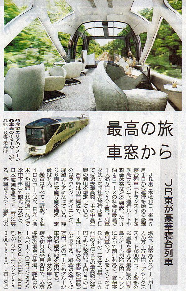 2016-05-11スタッフ注目記事.jpg