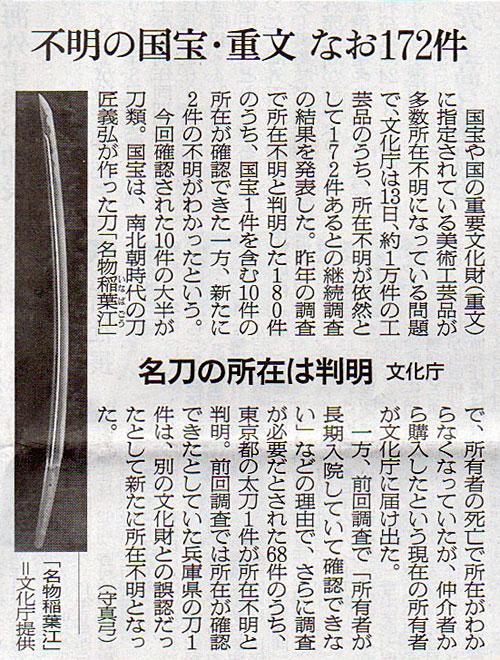 2016-05-14スタッフ注目記事.jpg