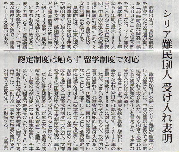 2016-05-21スタッフ注目記事.jpg