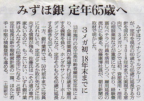 2016-05-30スタッフ注目記事.jpg