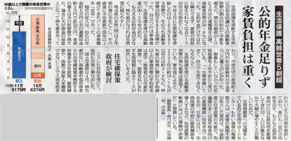 2016-06-02スタッフ注目記事.jpg