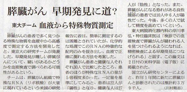 2016-06-03スタッフ注目記事.jpg