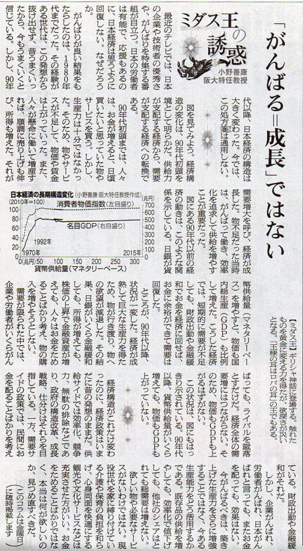 2016-06-10スタッフ注目記事.jpg