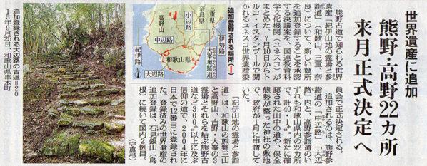 2016-06-12スタッフ注目記事.jpg