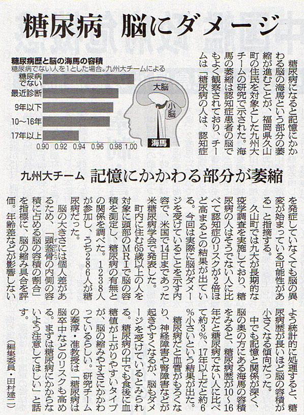 2016-06-16スタッフ注目記事.jpg