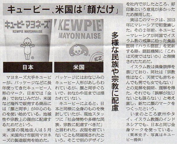 2016-06-18スタッフ注目記事.jpg