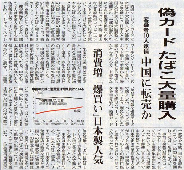 2016-06-19スタッフ注目記事.jpg