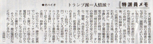 2016-06-22スタッフ注目記事.jpg