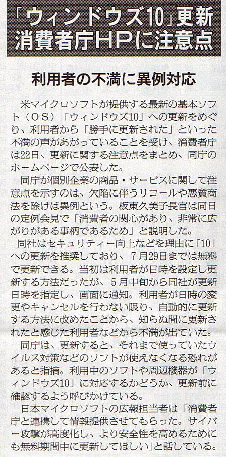 2016-06-23スタッフ注目記事.jpg
