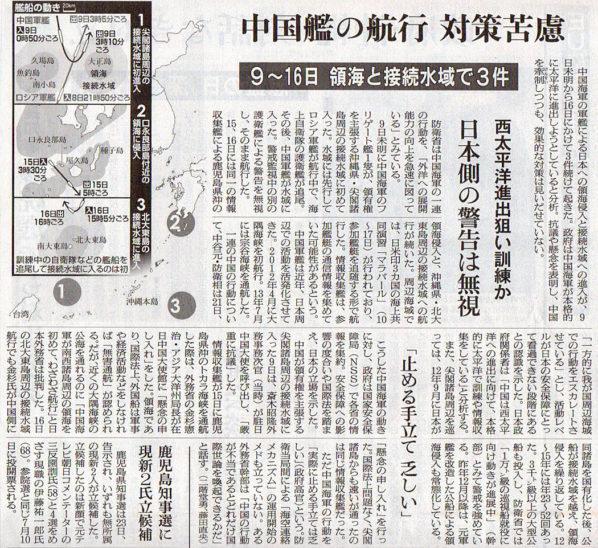2016-06-24スタッフ注目記事.jpg