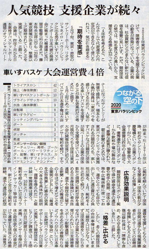 2016-06-27スタッフ注目記事.jpg
