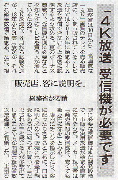 2016-06-30スタッフ注目記事.jpg