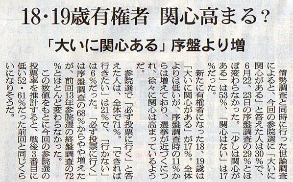 2016-07-07スタッフ注目記事.jpg