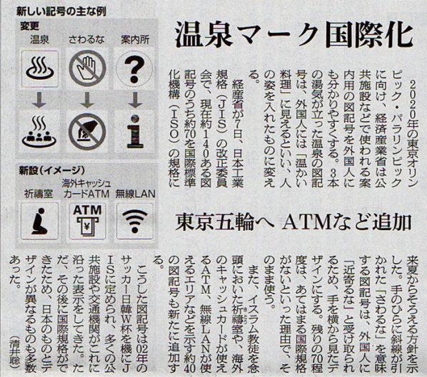 2016-07-08スタッフ注目記事.jpg