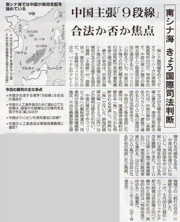 2016-07-12スタッフ注目記事.jpg