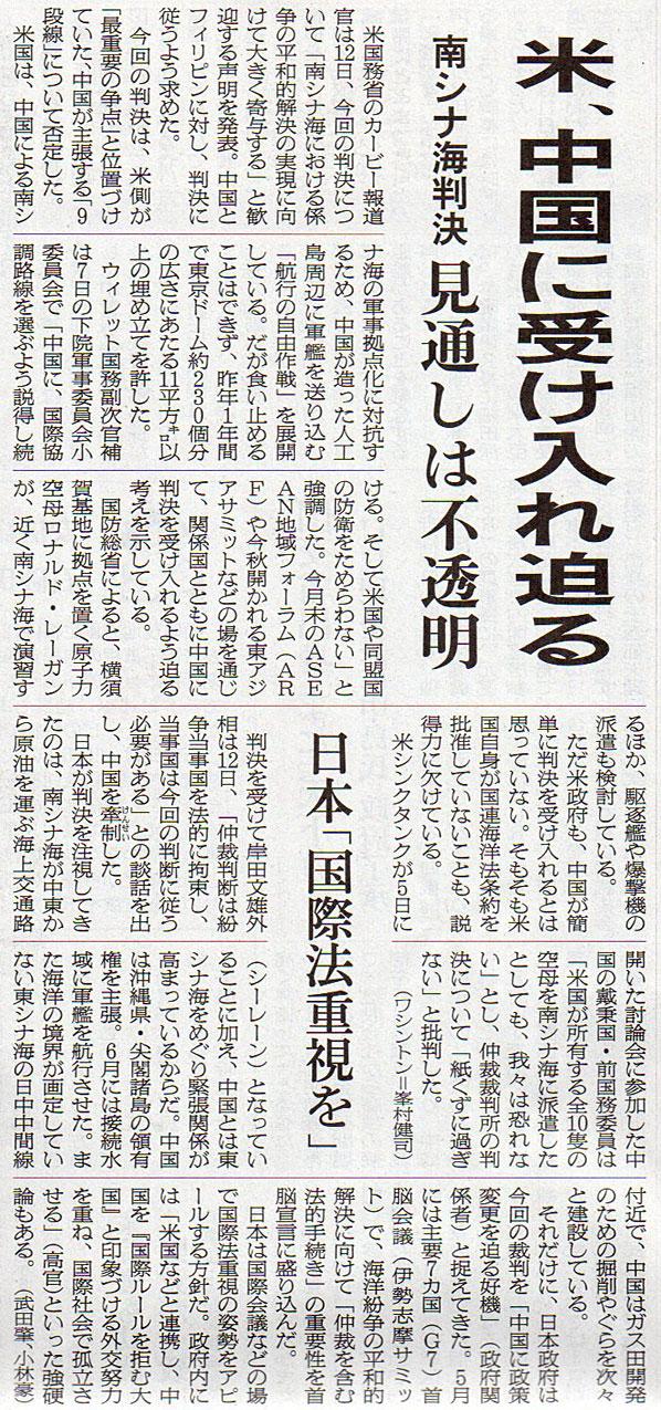 2016-07-13スタッフ注目記事.jpg