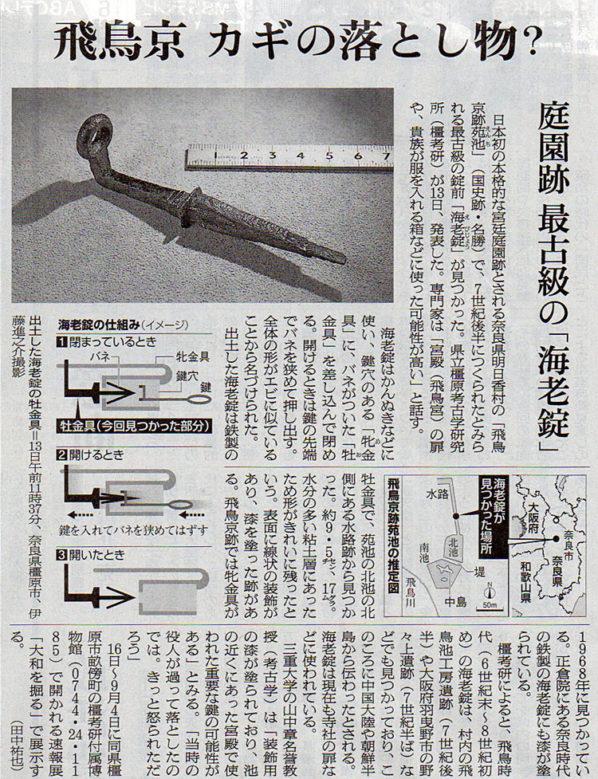 2016-07-14スタッフ注目記事.jpg