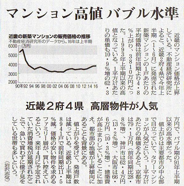 2016-07-15スタッフ注目記事.jpg