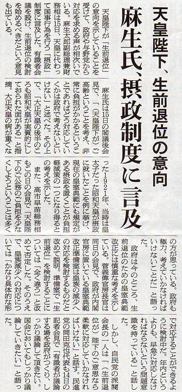 2016-07-16スタッフ注目記事.jpg
