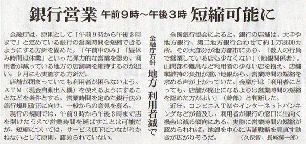 2016-07-17スタッフ注目記事.jpg