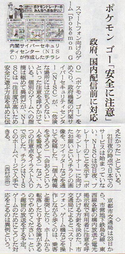 2016-07-22スタッフ注目記事.jpg