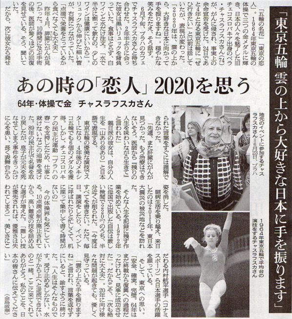 2016-07-24スタッフ注目記事.jpg