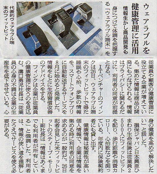 2016-07-27スタッフ注目記事.jpg