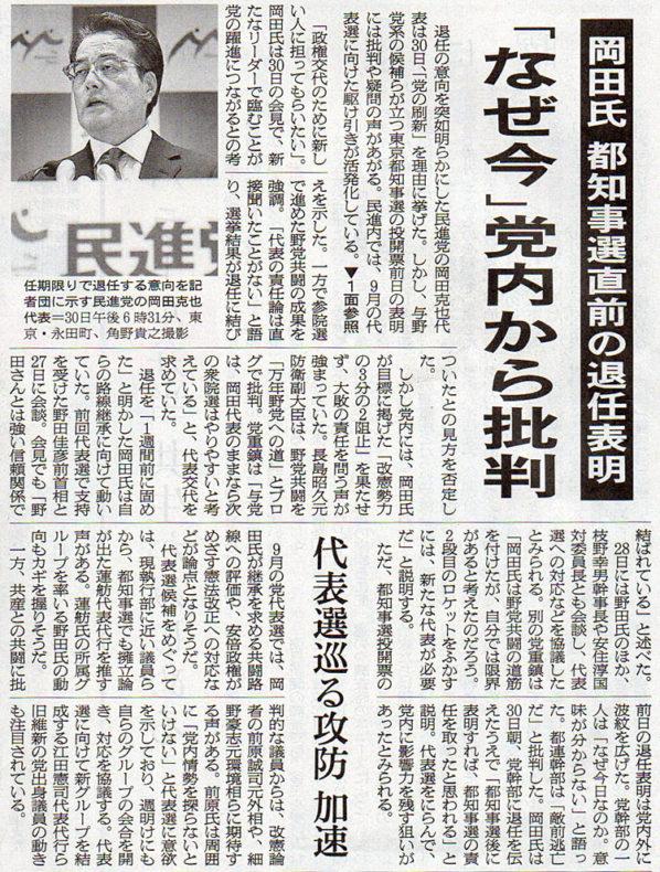 2016-07-31スタッフ注目記事.jpg