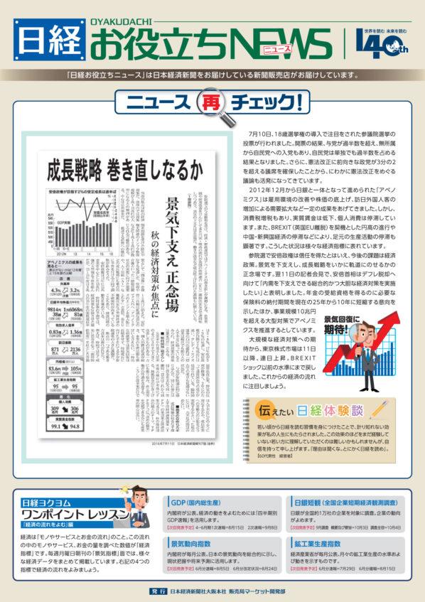 日経お役立ちニュース 7号です。