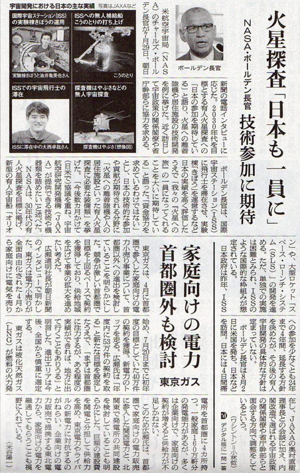 2016-08-01スタッフ注目記事.jpg