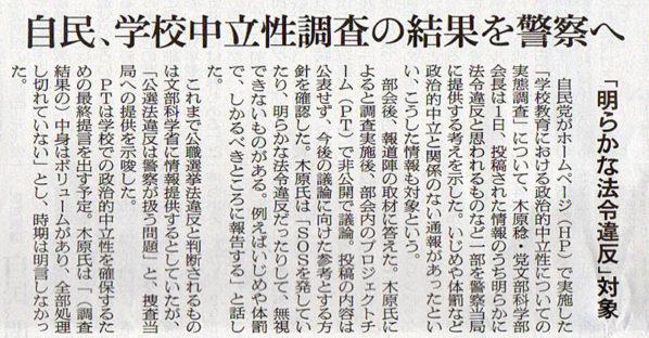2016-08-02スタッフ注目記事.jpg