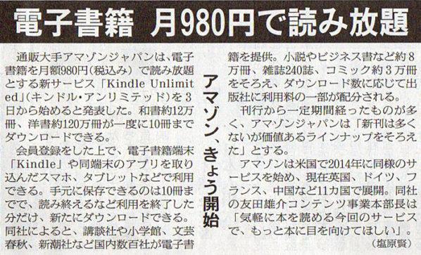 2016-08-03スタッフ注目記事.jpg