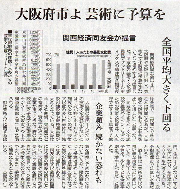 2016-08-05スタッフ注目記事.jpg