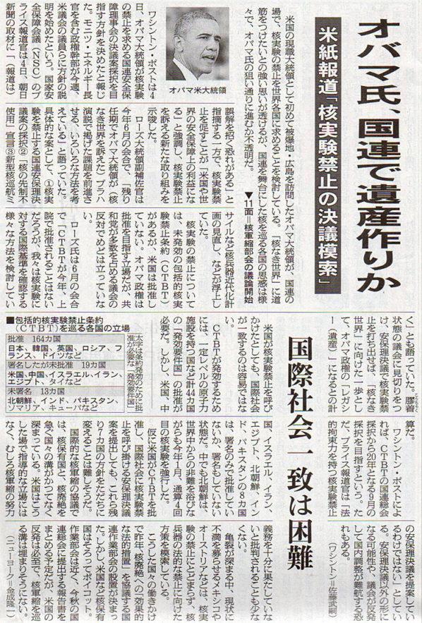 2016-08-06スタッフ注目記事.jpg