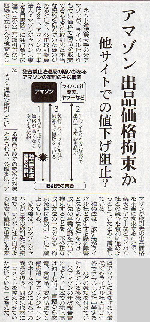 2016-08-09スタッフ注目記事.jpg