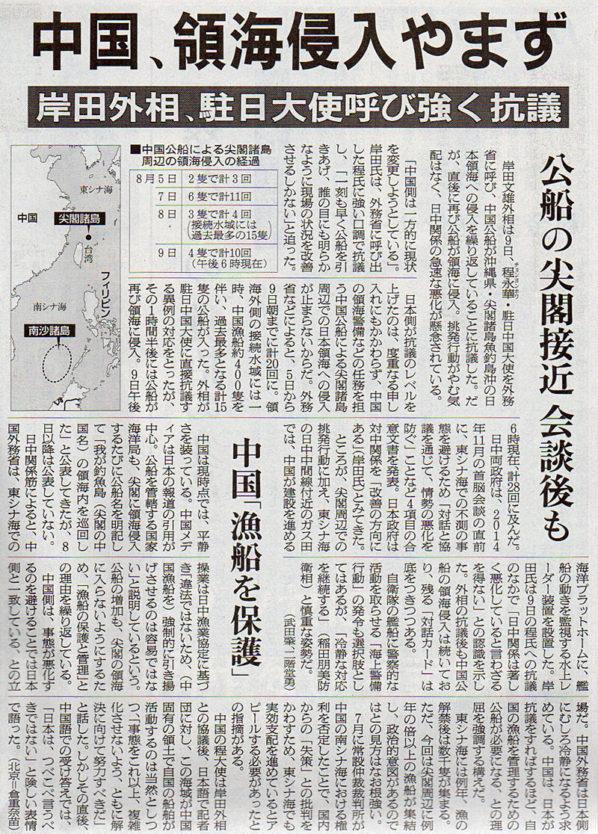 2016-08-10スタッフ注目記事.jpg