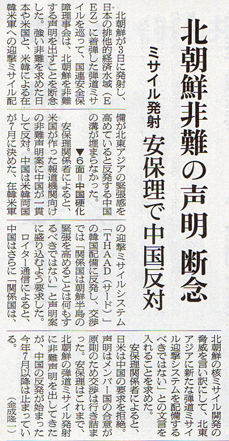 2016-08-11スタッフ注目記事.jpg