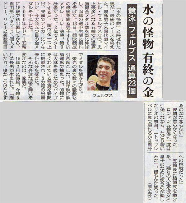 2016-08-15スタッフ注目記事.jpg