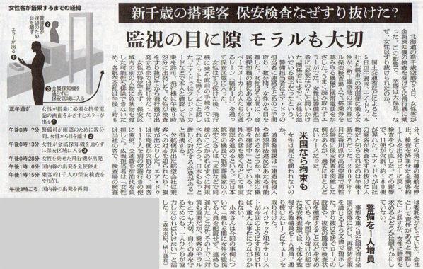 2016-08-16スタッフ注目記事.jpg