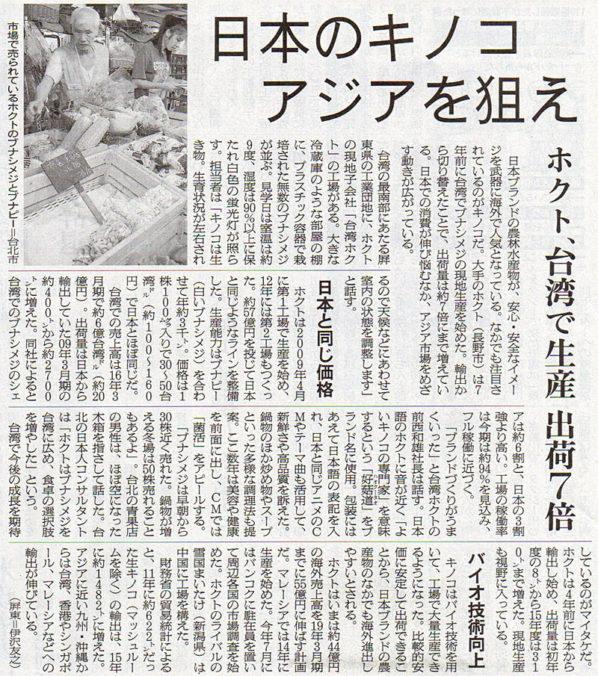 2016-08-17スタッフ注目記事.jpg