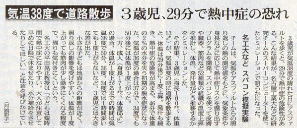 2016-08-18スタッフ注目記事.jpg