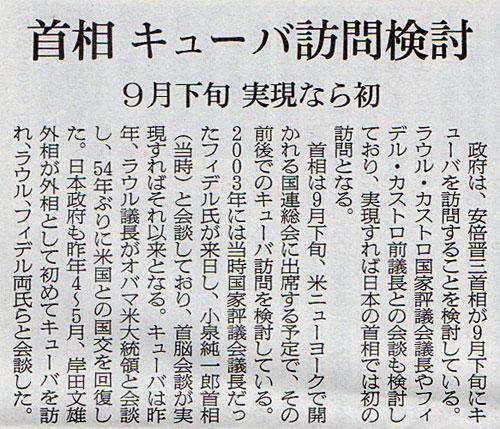 2016-08-19スタッフ注目記事.jpg