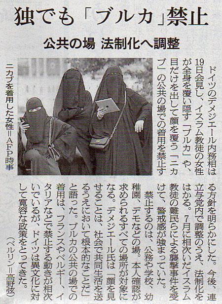 2016-08-20スタッフ注目記事.jpg