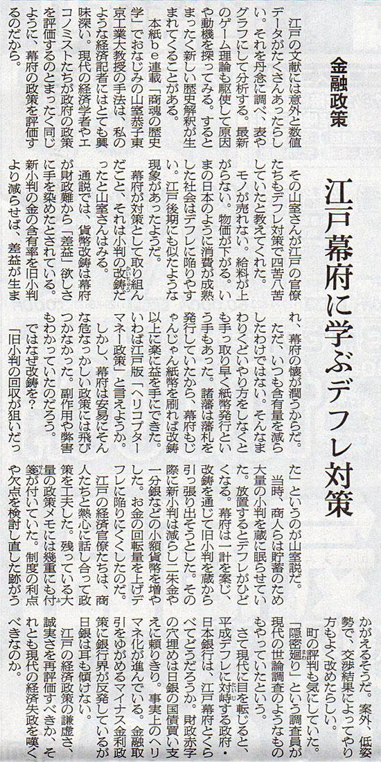 2016-08-23スタッフ注目記事.jpg